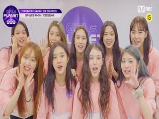 [Girls Planet 999] 'COMBINATION MISSION' 연습 현장 비하인드