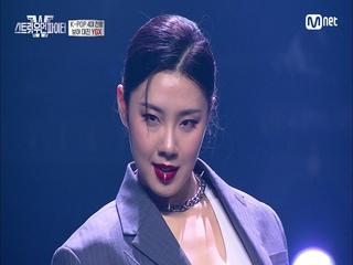 [4회] ′범접 불가 퍼포먼스′ YGX 댄스 비디오 @K-POP 4대 천왕 미션