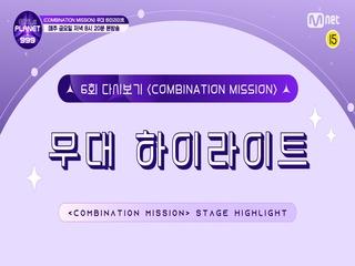 [Girls Planet 999] 6회 ′COMBINATION MISSION′ 무대 하이라이트