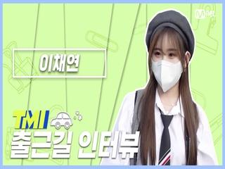 [TMI NEWS] 출근길 TMI 인터뷰|이채연