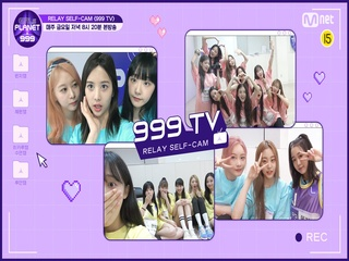 [Girls Planet 999] ′999 TV′ 릴레이 셀프캠