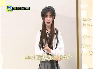 [84회] '이것이 깃털 같은 춤사위♡' 우아하면서 박력 있는 몸놀림을 보여준 이채연