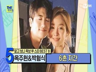 [84회] '아이돌 출신 뮤지컬 배우'라는 평행 이론까지 성립하는 6촌 지간 옥주현&박형식