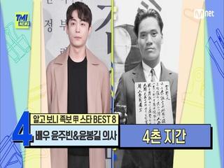 [84회] '진정한 의미의 금수저 집안' 윤봉길 의사와 큰할아버지-조카 손자 관계인 윤주빈