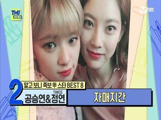 [84회] '엄마 나도 언니나 여동생 낳아줘' 훈훈한 자매지간인 공승연&TWICE 정연
