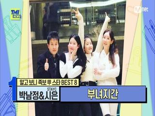 [84회] '숨길 수 없는 댄스 가수 DNA' 박남정의 뒤를 이어 가요계에서 대활약 중인 STAYC 시은