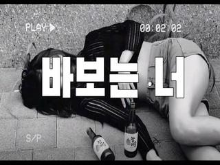 바보는 너 (Feat. 1Play (원플레이) & 소희)