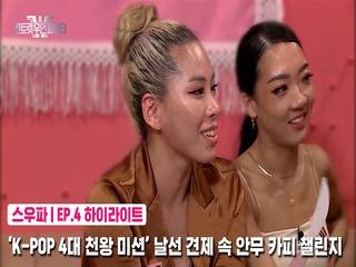 [4회 하이라이트] 'K-POP 4대 천왕 미션' 날선 견제 속 안무 카피 챌린지