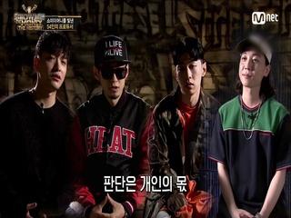 '비주얼 4대 천왕(?)' SMTM 프로듀서 팀 케미