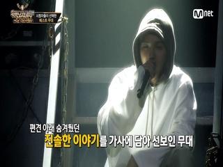 ★베스트 무대1위 ★ 송민호(MINO) - ♬ 겁 (Fear) (Feat. TAEYANG)