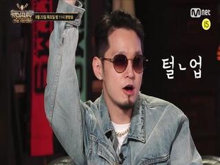 [예고] 10년동안 꽁꽁 숨겨온 비하인드 大공개! <쇼미더머니 더 히스토리> 9/23(목) 밤 11시 본방송