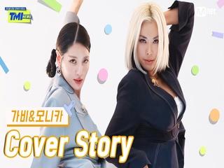 [TMI NEWS] 커버 스토리 〈가비&모니카〉