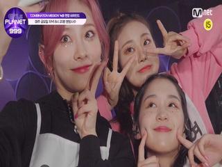 [Girls Planet 999] 'COMBINATION MISSION' 녹화 현장 비하인드