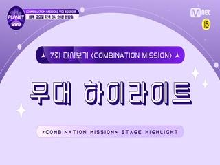 [Girls Planet 999] 7회 ′COMBINATION MISSION′ 무대 하이라이트