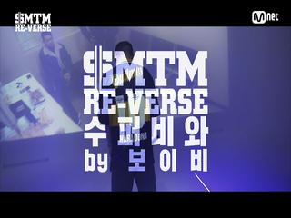 [쇼미더머니 RE-VERSE] 보이비(Boi B) - 수퍼비와 @ 쇼미더머니 10주년 스페셜 〈쇼미더머니 RE-VERSE〉