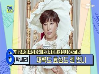 [85회] '리치 언니 부자 언니' 국민영웅 박세리가 골프 우승상금으로만 벌어들인 수익은 과연?