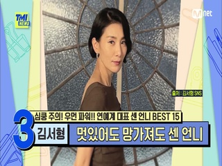 [85회] 맡아온 배역들과 달리 '인간적인 매력 가득한 옆집 언니' 같은 매력의 소유자 김서형
