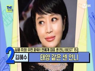 [85회] '눈부신 수식어 총출동' 마동석도 귀요미로 만들어버리는 충무로의 센 언니 김혜수