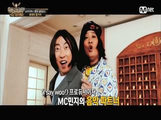 ★단독 공개★ MC민지의 두 번째 싱글곡 ♬ I say woo! (아새우!)