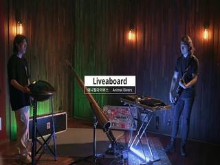 LIVEABOARD (Studio Live Ver.)