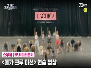 [5회 미리보기] '메가 크루 미션' 연습 영상 | 라치카(LACHICA)