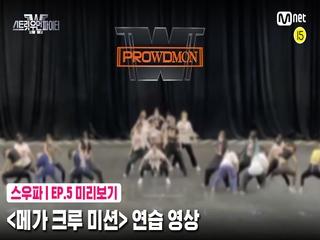 [5회 미리보기] '메가 크루 미션' 연습 영상   프라우드먼(PROWDMON)