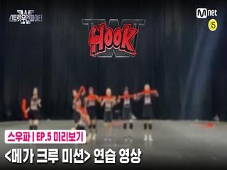 [5회 미리보기] '메가 크루 미션' 연습 영상 | 훅(HOOK)