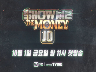 <SHOW ME THE MONEY 10> 2021 COMING SOON