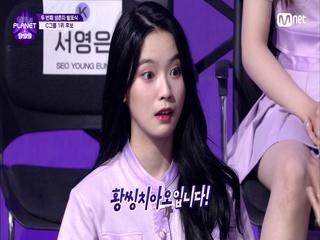[8회] '감탄하는 비주얼 라인업' C그룹의 TOP3 생존자는?!