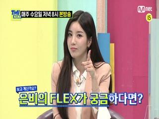 [86회 예고] '이제는 이야기할게요!' 방송에서 최초 공개하는 권은비의 반전 있는 FLEX는?