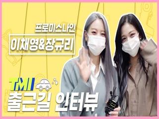 [TMI NEWS] 출근길 TMI 인터뷰|프로미스나인 이채영&장규리
