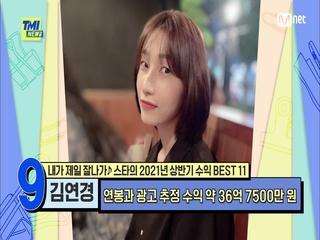 [86회] '3개 국어 식빵' 찐으로 찍게 된 식빵 광고를 포함하여 상반기 총 7개의 광고 모델로 발탁된 김연경