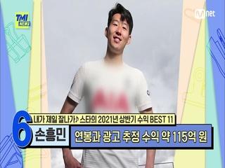 [86회] '연봉도 취미도 월클 NO.1' 연봉과 광고로 상반기 약 115억 원의 수익을 기록한 손흥민