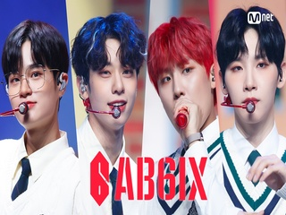 '최초 공개' 4色 예삐들 'AB6IX'의 'CHERRY' 무대