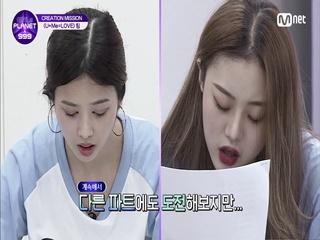 [9회] '누가 더 의외일까' 미션곡 별 팀 재조합의 결과는?!