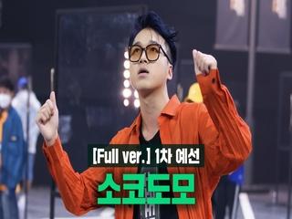 SMTM10 [1회/풀버전] 소코도모 @1차 예선