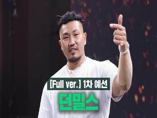 SMTM10 [1회/풀버전] 던밀스 @1차 예선
