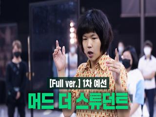 SMTM10 [1회/풀버전] 머드 더 스튜던트 @1차 예선