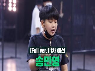 SMTM10 [1회/풀버전] 송민영 @1차 예선