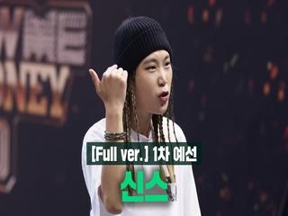 SMTM10 [1회/풀버전] 신스 @1차 예선