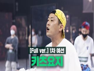 SMTM10 [1회/풀버전] 키츠요지 @1차 예선