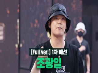 SMTM10 [1회/풀버전] 조광일 @1차 예선