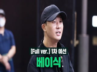 SMTM10 [1회/풀버전] 베이식 @1차 예선