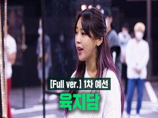 SMTM10 [1회/풀버전] 육지담 @1차 예선 Full ver.