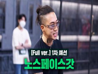 SMTM10 [1회/풀버전] 노스페이스갓 @1차 예선 Full ver.
