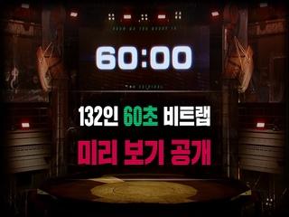 [SMTM10] 2차 미션 60초 불구덩이 132인 참가자 미리보기