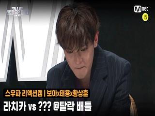 [6회 선공개] Fight Judge 보아x태용x황상훈 리액션캠 | @탈락 배틀