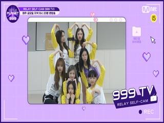 [Girls Planet 999] '999 TV' 릴레이 셀프캠 #2