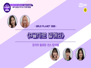 [Girls Planet 999] 릴레이 센스 탐색캠 '9글자로 말해요' #3
