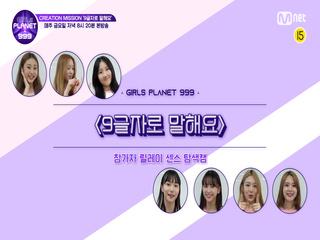 [Girls Planet 999] 릴레이 센스 탐색캠 '9글자로 말해요' #4